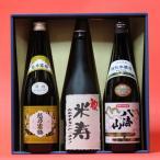 米寿祝い〔べいじゅ〕(88歳)おめでとうございます!日本酒 本醸造+八海山本醸造+越乃寒梅白720ml 3本ギフト 飲み比べセット