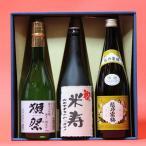 米寿祝い〔べいじゅ〕(88歳)おめでとうございます!日本酒 本醸造+獺祭(だっさい)39+越乃寒梅白720ml 3本ギフト 飲み比べセット
