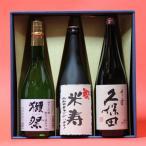 米寿祝い〔べいじゅ〕(88歳)おめでとうございます!日本酒 本醸造+獺祭(だっさい)39+久保田千寿720ml 3本ギフト 飲み比べセット