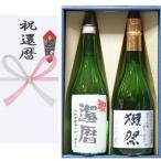 還暦祝い おめでとうございます!日本酒 本醸造+獺祭だっさい39 720ml 2本ギフト箱 茶色クラフト紙ラッピング セット