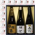 獺祭(だっさい)純米大吟醸 磨き50 + 麦焼酎 佐藤 + 芋焼酎 きろく(百年の孤独 製造蔵)720ml 3本 飲み比べ セット