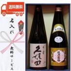 ショッピングお試しセット 日本酒 越乃寒梅 久保田720ml セット お酒 ギフト プレゼント(お試し 飲み比) セット