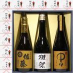 日本酒 獺祭 純米大吟醸 人気 セット御礼(蝶結) 獺祭 純米大吟醸 磨き45 +焼酎 佐藤麦 +中々  飲み比べ 720ml 3本セット ギフト