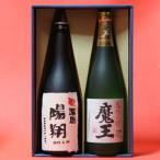 ショッピング魔王 内祝い 焼酎 魔王+名入れラベル 芋焼酎 ギフトセット 2本 720ml