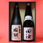 内祝い ギフトに人気 田酒 特別純米+名入れ オリジナルラベル日本酒 本醸造 飲み比べセット 2本 720ml