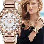 MICHAEL KORS マイケルコース MK3313 Kerry Mother of Pearl ローズゴールド マザーオブパール アナログ レディース 腕時計
