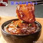 北海道産 豚丼の具(醤油味)8食セット (丼物 / 惣菜 / 詰め合わせギフト / 送料無料)