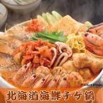海鮮チゲ鍋  お取り寄せグルメ北海道ギフト