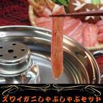 お歳暮 ギフト ズワイガニ  しゃぶしゃぶ 鍋 セット 詰め合わせ お取り寄せ 北海道