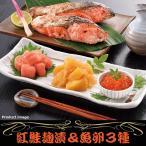 ギフト 紅鮭 塩麹漬と魚卵 3種 詰め合わせ お取り寄せ 北海道