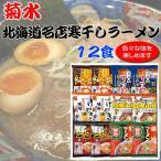 北海道名店 寒干しラーメン 12食 MK30 麺類詰め合わせ / 送料無料