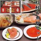 ギフト 紅鮭 魚卵 セット 詰め合わせ お取り寄せ 北海道