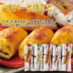 北海道スイートポテト3種5本セット スイーツ / お菓子 / 送料無料