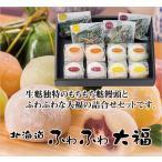 クリーム大福&麩饅頭セット スイーツ / 北海道お菓子 / 送料無料