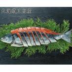 新巻鮭 姿切身 2.2kg北海道日高産  一尾真空 (北海道ギフト/送料無料)