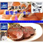 ギフト 北海道産牛 ローストビーフ 漁吉丸の銀聖サーモン 詰め合わせ MRS お取り寄せ