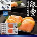 お歳暮 ギフト 銀聖 新巻鮭 切身&スモークサーモン炙り焼 詰め合わせ セット MKS-B