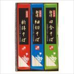ギフト 新得そば 乾麺 詰め合わせ セット Y-10 北海道 蕎麦  内祝い お祝い お返し 快気祝い 法要