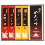 ギフト 新得そば 乾麺 詰め合わせ セット Y-15 北海道 蕎麦  内祝い お祝い お返し 快気祝い 法要