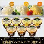 ショッピングアイスクリーム ギフト 北海道プレミアム アイス3種 セット 7個 MNA 詰め合わせ 内祝 お返し お礼 お取り寄せ 北海道
