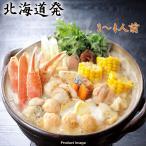 海鮮味噌バター鍋セット (北海道ギフト/送料無料)