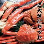 三大がにセット 蟹 / かに / 北海道ギフト / 送料無料