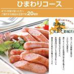ギフト うまいもの カタログギフト 北海道美食彩紀行 ひまわり 内祝い お祝い お返し 快気祝い