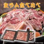 ギフト 生ラム食べ比べ セット 詰め合わせ 羊肉 ジンギスカン お取り寄せ 北海道