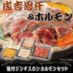 ギフト 味付 ジンギスカン ホルモン セット 北海道 詰め合わせ 内祝い お祝い お返し