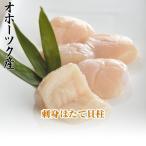 ギフト ほたて 玉冷 1kg 海鮮 魚介 お取り寄せ 北海道 詰め合わせ