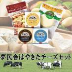 お歳暮 ギフト 夢民舎 はやきた チーズ セット HCG-N 北海道 詰め合わせ 内祝い お祝い お返し