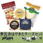 ギフト 夢民舎 はやきた チーズ セット W 北海道 詰め合わせ 内祝い お祝い お返し