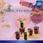 ギフト お菓子 スイーツ 北海道 ワイン ゼリー セット(6個) MWW-6 お取り寄せ 詰め合わせ