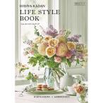 母の日 カタログギフト 日比谷花壇 ライフスタイルブック HBY-C 内祝い お祝い お返し 快気祝い