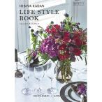 母の日 カタログギフト 日比谷花壇 ライフスタイルブック HBY-K 内祝い お祝い お返し 快気祝い