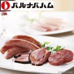 ハム ギフト 詰め合わせ 札幌バルナバ ハム バラエティ セット HB-40 惣菜 お取り寄せ 北海道 グルメ