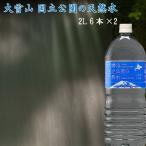 水 2リットル 画像