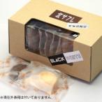 【フランス菓子 パリ16e】北海道産バター使用の良質な素材北サブレ BLACK WHITE 10袋入り