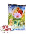花と野菜の培養土12L 用土 送料無料