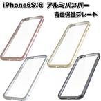 Yahoo!ギガメディアYahoo!ショップiPhone6S/6 ALUMINUM BUMPER 背面保護プレ−ト付アルミバンパ− ABBPIP6S iSiT
