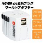 海外旅行用変換プラグ USB充電ポート付  ワールドアダプター SKROSS DN-SW01