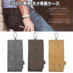 iQOS専用 ヌメ革風ケース iQ-K02