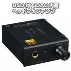 DSD対応DAC内蔵ヘッドフォンアンプ PAV-HADSD プリンストン