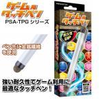 プリンストン ゲーム用タッチペン ブラック  PSA-TPGBK
