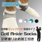 ゴルフアンクルソックス RS-SPSS02 良生活