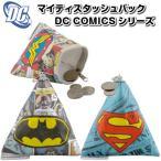 Mighty Stash Bag マイティースタッシュバッグ (DCコミック)