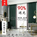 カーテン 遮光カーテン 90%遮光 洗濯機可能 安い 遮光 防音カーテン 生地 北欧 かわいい 無地 洗濯 色スプライシング シンプル 遮光カーテン 一枚