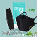 冷感不織布マスク 100枚 個包装 KF94 クールマスク 韓国 使い捨て 柳葉型 おしゃれ 4層構造 ギフト 白 黒 接触冷感 立体 口紅付きにくい 感染予防 夏用