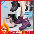 レディース レインシューズ レインブーツ ロング ラバーシューズ カジュアル 防水 フラック 歩きやすい 疲れない シンプル 厚底 安い 雨の日 長靴