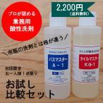 酸性洗剤お試し比較セット
